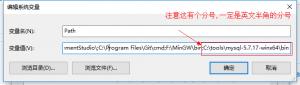 《Mysql 5.7.17绿色版安装》
