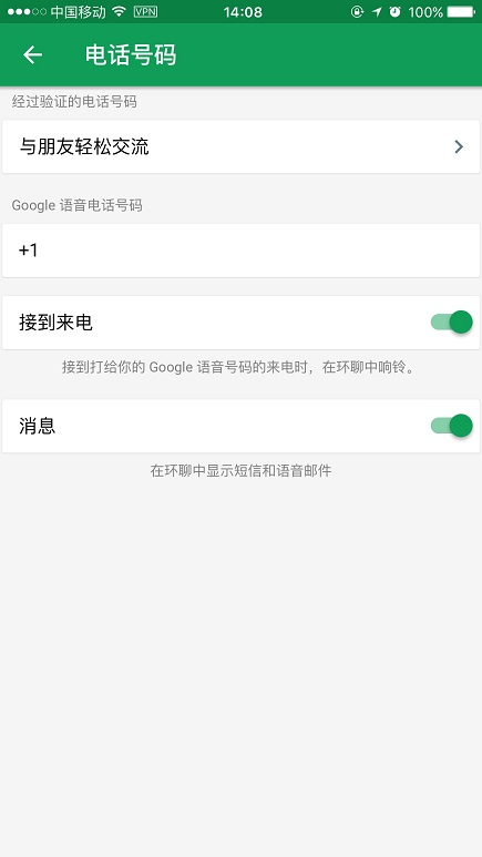 《Google Voice注册教程》
