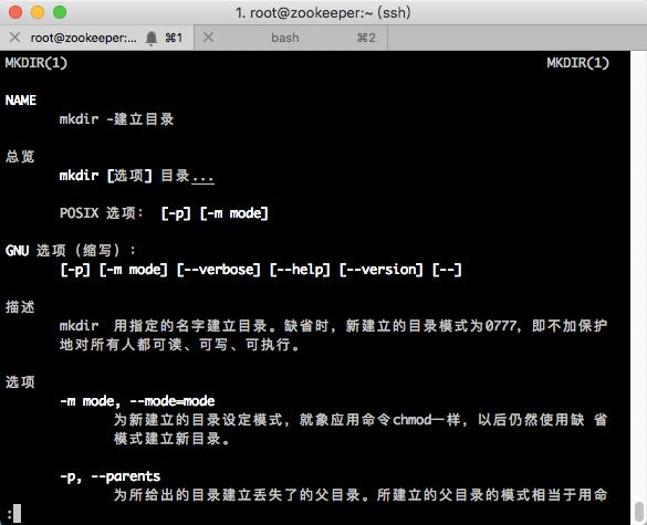 《linux中文man手册安装》